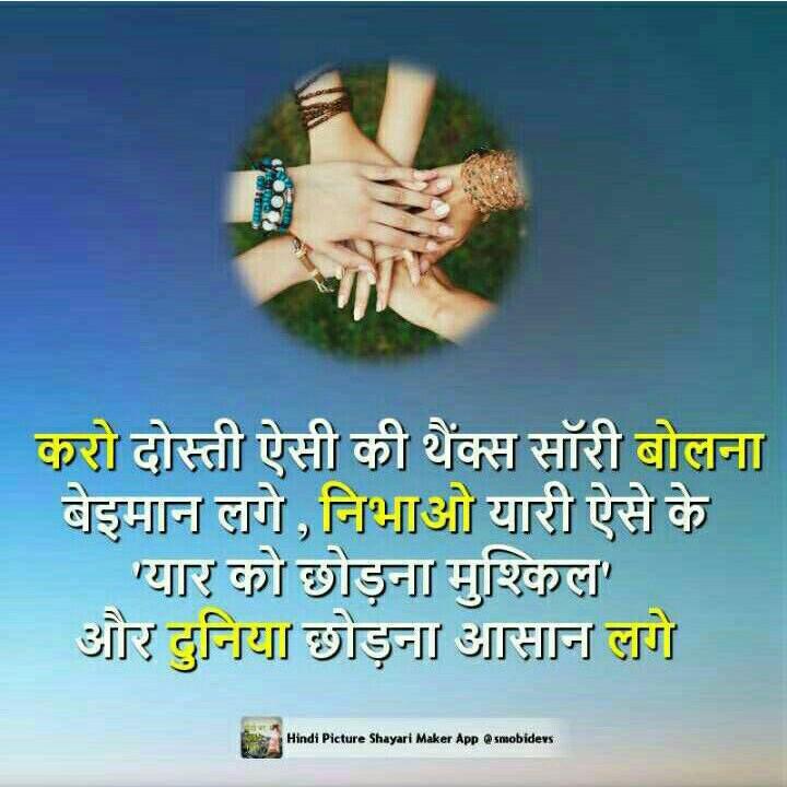 🔐 ग्रुप: प्यारे दोस्त - R करो दोस्ती ऐसी की थैक्स सॉरी बोलना बेइमान लगे , निभाओ यारी ऐसे के _ _ _ प्यार को छोड़ना मुश्किल ' और दुनिया छोड़ना आसान लगे Hindi Picture Shayari Maker App @ smobideus - ShareChat