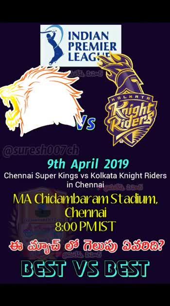 🏏CSK vs KKR🏏 - INDIAN PREMIER LEAGLE లేషసిహెచ్ LKAT Right s Riders @ sureshoozch 9th April 2019 Chennai Super Kings vs Kolkata Knight Riders in Chennai MA Chidambaram Stadium , Chennai Ne 8 : 00 PM IST ఈ మ్యాచ్ లో గెలవు ఏవరిది ? @ సురేష్ఠితే are 0 : 00 PM BEST VS BEST INDIAN PREMIER LEAGUE రేషసిమోవ్ CHENNAI @ sureshoozch 9th April 2019 Chennai Super Kings vs Kolkata Knight Riders in Chennai MA Chidambaram Stadium , Chennai Na 8 : 00 PMIST ఈ మ్యాచ్ లో గెలుపు ఎవరివి ? BEST VS BEST @ సురేషBహెచ్ - ShareChat