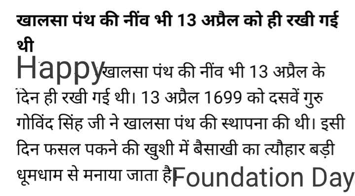 13 अप्रैल की न्यूज़ - खालसा पंथ की नींव भी 13 अप्रैल को ही रखी गई । थी । Happyखालसा पंथ की नींव भी 13 अप्रैल के | दिन ही रखी गई थी । 13 अप्रैल 1699 को दसवें गुरु गोविंद सिंह जी ने खालसा पंथ की स्थापना की थी । इसी दिन फसल पकने की खुशी में बैसाखी का त्यौहार बड़ी धूमधाम से मनाया जाता हैFoundation Day - ShareChat