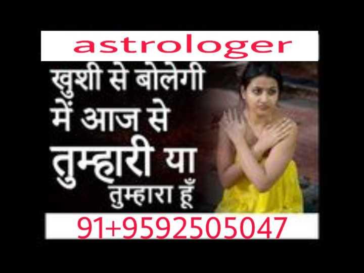 🔯13 फरवरी का राशिफल/पंचांग🌙 - astrologer खुशी से बोलेगी में आज से तुम्हारी या तुम्हारा हूँ 91 + 9592505047 - ShareChat
