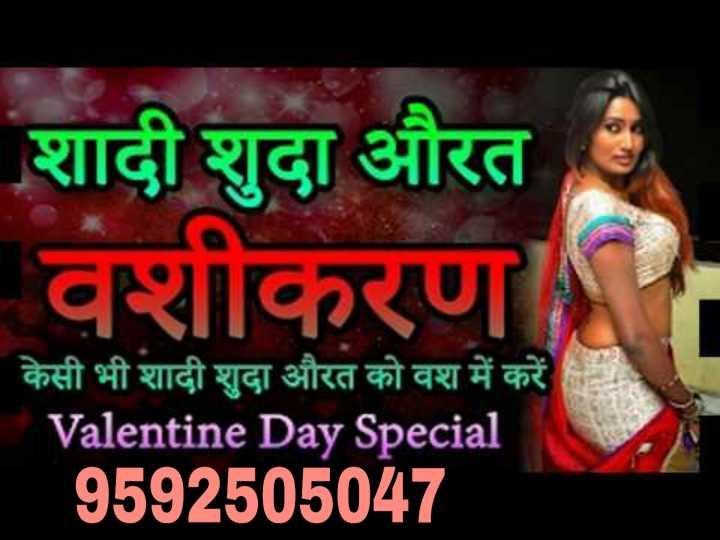 🔯13 फरवरी का राशिफल/पंचांग🌙 - शादी शुदा औरत वशीकरण केसी भी शादी शुदा औरत को वश में करें । Valentine Day Special 9592505047 - ShareChat