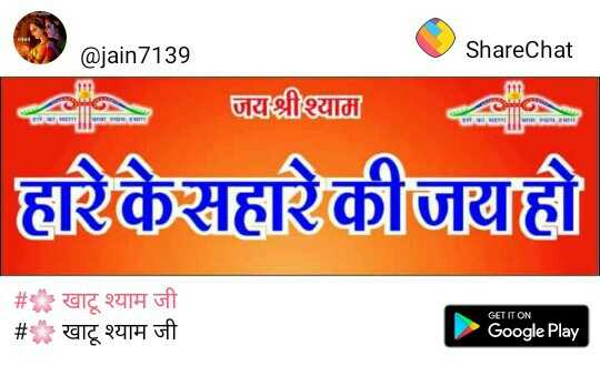 🔯13 मार्च का राशिफल/पंचांग🌙 - Odian7139 @ jain7139 ShareChat जय श्रीश्याम हारेकेसहारेकीजयहो # * खाटू श्याम जी # खाटू श्याम जी GET IT ON Google Play - ShareChat