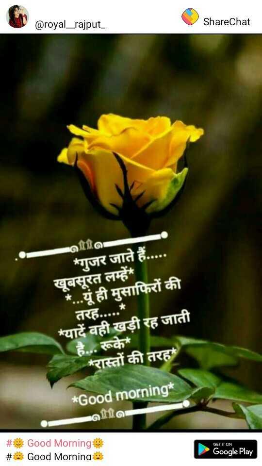 🔯13 मार्च का राशिफल/पंचांग🌙 - @ royal _ rajput _ ShareChat . * गुजर जाते हैं . . . . . खूबसूरत लम्हें * . . . यूं ही मुसाफिरों की तरह . . . . . * * यादें वही खड़ी रह जाती * रास्तों की तरह * Good morning * வெ GET IT ON # * Good Morning * # Good Morning Google Play - ShareChat
