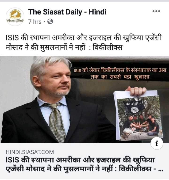 📰 13 જૂનનાં સમાચાર - The Siasat Daily - Hindi Siasat Hind 7 hrs . . ISIS की स्थापना अमरीका और इजराइल की खुफिया एजेंसी मोसाद ने की मुसलमानों ने नहीं : विकीलीक्स ISIS को लेकर विकीलीक्स के संस्थापक का अब तक का सबसे बड़ा खुलासा لااله الا الله HINDI . SIASAT . COM _ _ ISIS की स्थापना अमरीका और इजराइल की खुफिया एजेंसी मोसाद ने की मुसलमानों ने नहीं : विकीलीक्स - . . . - ShareChat