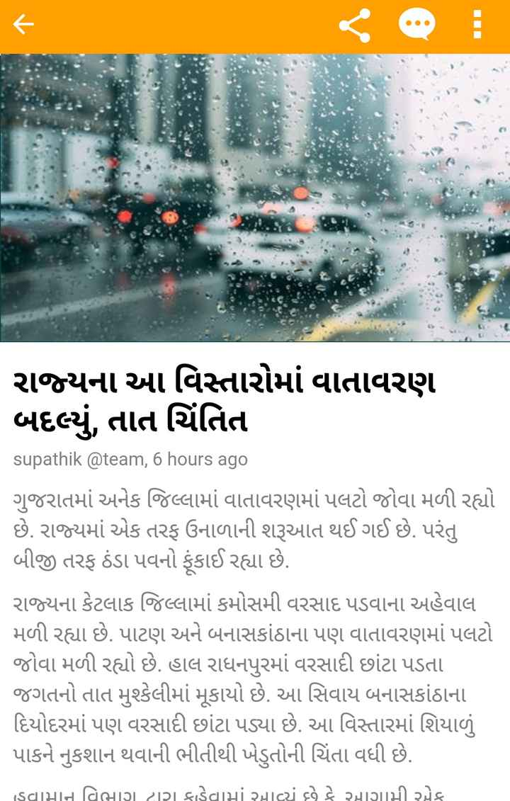 📰 13 માર્ચનાં સમાચાર - રાજ્યના આ વિસ્તારોમાં વાતાવરણ બદલ્યું , તાત ચિંતિત supathik @ team , 6 hours ago ગુજરાતમાં અનેક જિલ્લામાં વાતાવરણમાં પલટો જોવા મળી રહ્યો છે . રાજ્યમાં એક તરફ ઉનાળાની શરૂઆત થઈ ગઈ છે . પરંતુ બીજી તરફ ઠંડા પવનો ફૂંકાઈ રહ્યા છે . રાજ્યના કેટલાક જિલ્લામાં કમોસમી વરસાદ પડવાના અહેવાલ મળી રહ્યા છે . પાટણ અને બનાસકાંઠાના પણ વાતાવરણમાં પલટો જોવા મળી રહ્યો છે . હાલ રાધનપુરમાં વરસાદી છાંટા પડતા જગતનો તાત મુશ્કેલીમાં મૂકાયો છે . આ સિવાય બનાસકાંઠાના | દિયોદરમાં પણ વરસાદી છાંટા પડ્યા છે . આ વિસ્તારમાં શિયાળું પાકને નુકશાન થવાની ભીતીથી ખેડુતોની ચિંતા વધી છે . હવામાન વિભાગ દ્વારા કહેવામાં આવ્યું છે કે આગામી એક - ShareChat