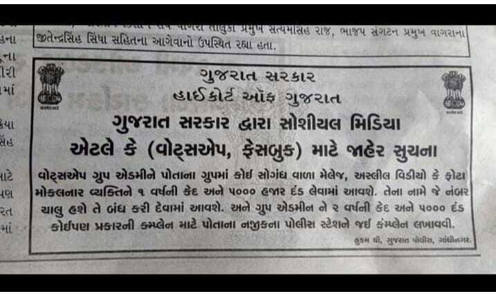 📰 13 માર્ચનાં સમાચાર - . . - - ગરા તાલુકા પ્રમુખ સત્યમસંહ રાજ , ભાજપ સંગટન પ્રમુખ વાગરાના | જીતેન્દ્રસિંહ સિંધા સહિતના આગેવાનો ઉપસ્થિત રહ્યા હતા . ના - / T માં કયા ગુજરાત સરકાર હાઈકોર્ટ ઑફ ગુજરાત ગુજરાત સરકાર દ્વારા સોશીયલ મિડિયા એટલે કે ( વોટ્સએપ , ફેસબુક ) માટે જાહેર સુચના વોટ્સએપ ગ્રુપ એડમીને પોતાના ગ્રુપમાં કોઈ સોગંધ વાળા મેલેજ , અસ્લીલ વિડીયો કે ફોટા મોકલનાર વ્યક્તિને ૧ વર્ષની કેદ અને ૫૦૦૦ હજાર દંડ લેવામાં આવશે . તેના નામે જે નંબર ચાલુ હશે તે બંધ કરી દેવામાં આવશે . અને ગુપ એડમીન ને ૨ વર્ષની કેદ અને પ૦૦૦ દંડ કોઈપણ પ્રકારની પ્લેન માટે પોતાના નજીકના પોલીસ સ્ટેશને જઈ કંપ્લેન લખાવવી . હુકમ થી , ગુજરાત પોલીસ , ગાંધીનગર , પણ - ShareChat