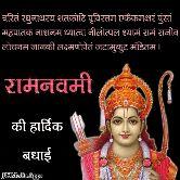 રામ નવમી - ShareChat