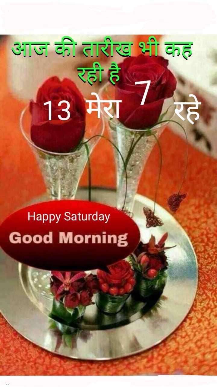 13 - 7 हो - ॐ ॐ तारीख भी कह रही है । 13 मेरा Happy Saturday Good Morning - ShareChat