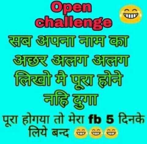 13 - 7 हो - Open challenge ला ना बाळा छ अलग अलग लिखौ पूत्या ह्रौन ब्राह्नि ढुण पूरा होगया तो मेरा fb 5 दिनके लिये बन्द D D CD - ShareChat