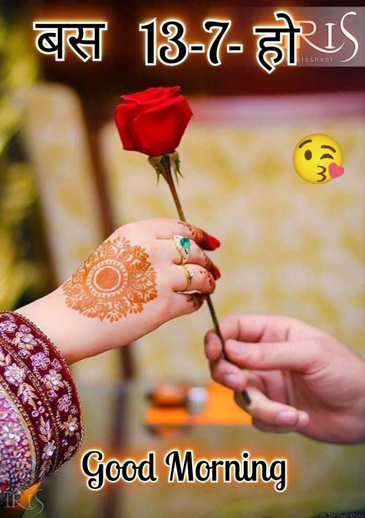 13 - 7 हो - बसा 18 - 7 - हो IS oloshoot Good Morning peal Khan - ShareChat