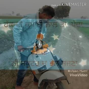 💖 ਦਿਲ ਦੇ ਜਜਬਾਤ - Made with KINEMASTER ਵੱਡਾ ਜੱਤੀ ਵੀ ਹਜ਼ਾਰਾਂ ਵਾਲੀ ਪਾਉਦਾ : @ Vipan Mutti VivaVideo Made with KINEMASTER Vipan Murt @ Vipan Mutti VivaVideo - ShareChat