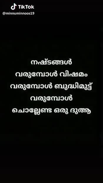 ☪️ ദുഅഃ - ShareChat