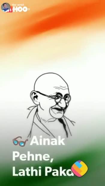 💐महात्मा गांधी जयंती - ShareChat