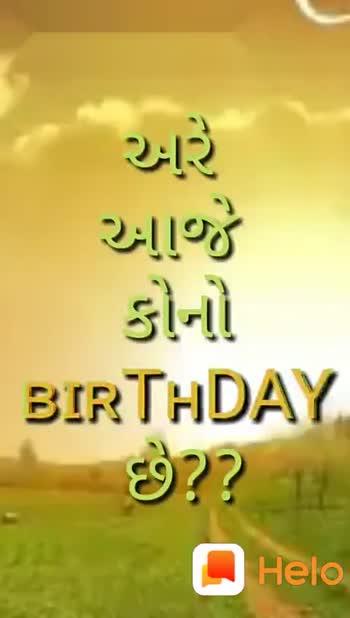 🎂 જન્મદિવસ - અલા ભાઇ નો birthday છે TO party મનાવો મારા ભાઈનો છે b ' day - ShareChat