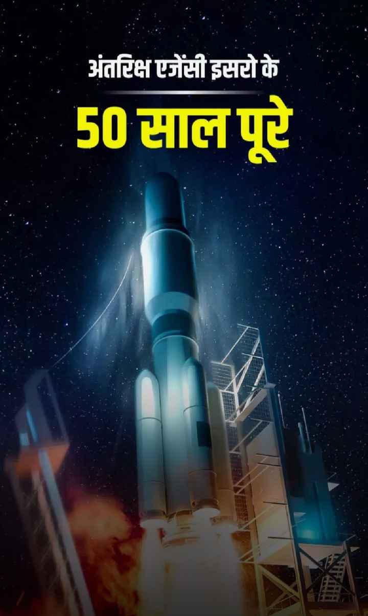 📰 14 अगस्त की न्यूज - अंतरिक्ष एजेंसी इसरो के 50 साल पूरे - ShareChat