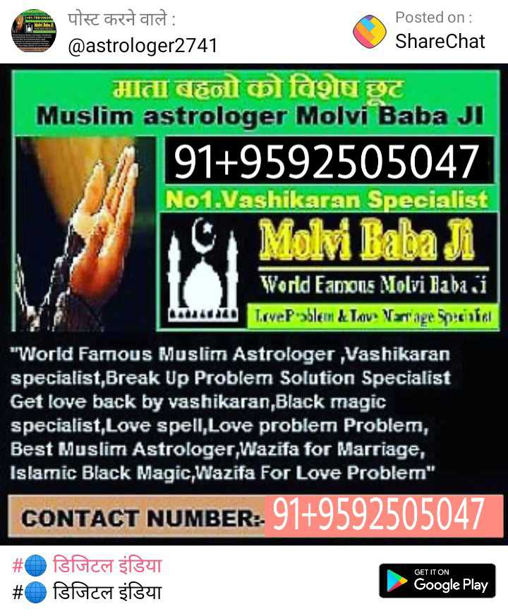 🔯14 फरवरी का राशिफल/पंचांग🌙 - पोस्ट करने वाले : @ astrologer2741 Posted on : ShareChat HA Colt llagu T Muslim astrologer Molvi Baba JI 91 + 9592505047 No1 . Vashikaran Specialist he Mol Baba Ji World Eamons Molvi Baba i Las Lave Poblem Tov Vartage Social World Famous Muslim Astrologer , Vashikaran specialist , Break Up Problem Solution Specialist Get love back by vashikaran , Black magic specialist , Love spell , Love problem Problem , Best Muslim Astrologer , Wazifa for Marriage , Islamic Black Magic , Wazifa For Love Problem CONTACT NUMBER : 91 + 9592505047 # Pelaar geen # O Bloco sul GET IT ON Google Play - ShareChat