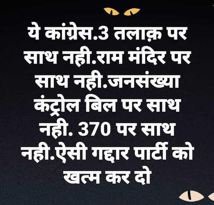 📰 14 ઓગસ્ટનાં સમાચાર - ये कांग्रेस . 3 तलाक़ पर साथ नही . राम मंदिर पर साथ नही . जनसंख्या कंट्रोल बिल पर साथ नहीं . 370 पर साथ नही . ऐसी गद्दार पार्टी को खत्म कर दो - ShareChat