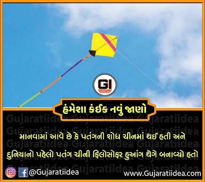 📰 14 જાન્યુઆરીનાં સમાચાર - હંમેશા કંઈકનવું જાણો Gujaratiidl Sjaratiidea ' માનવામાં આવે છે કે પતંગની શોધ ચીનમાં થઈ હતી અને જે દુનિયાનો પહેલો પતંગ ચીની ફિલોસોફર હુઆંગ થેગે બનાવ્યો હતો GU     O flaGujaratiidea jardun www . Gujaratiidea . com - ShareChat