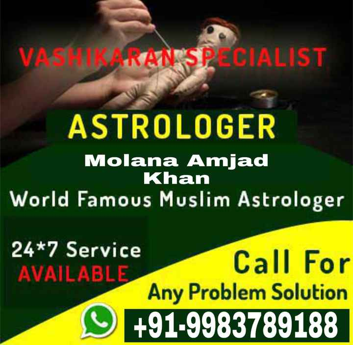 📱 141 ਰੁਪਏ ਦਾ ਫੋਨ 😃 - VA SERAN SPECIALIST ASTROLOGER Molana Amjad Khan World Famous Muslim Astrologer 24 * 7 Service Call For AVAILABLE Any Problem Solution + 91 - 9983789188 - ShareChat