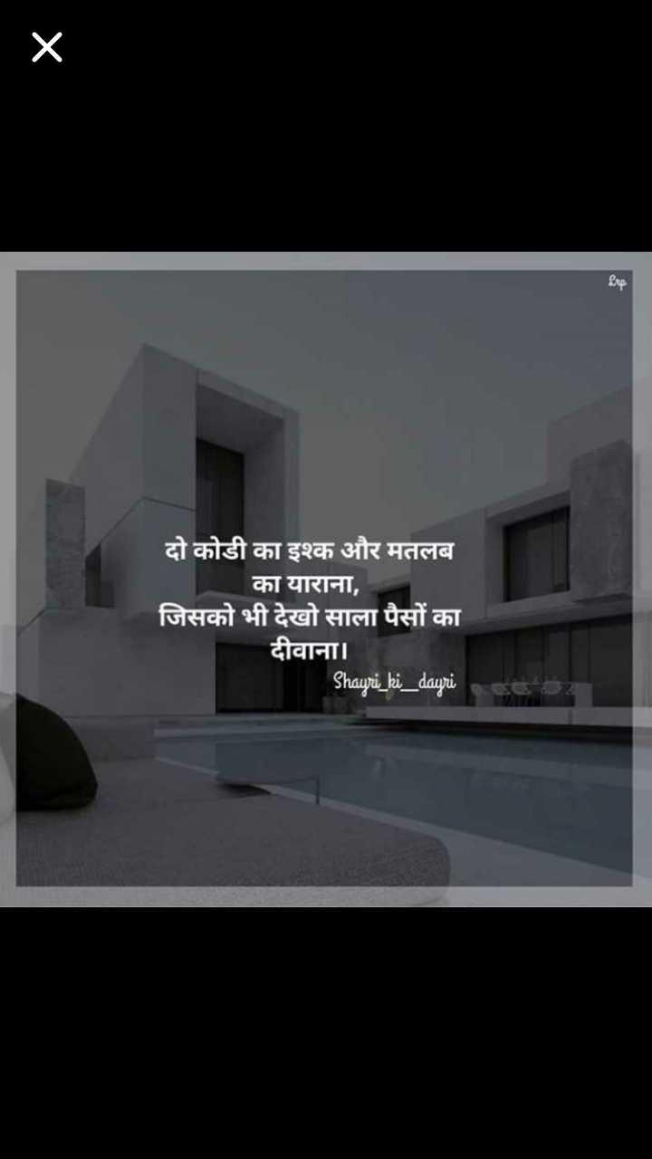 💖💞1💞4💞3💞💖 - दो कोडी का इश्क और मतलब का याराना , जिसको भी देखो पैसों का दीवाना । Shayri _ ki _ dayri - ShareChat