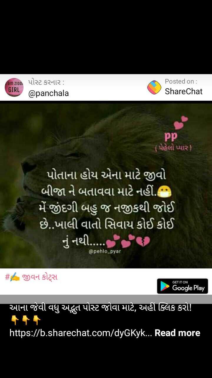 💖💞1💞4💞3💞💖 - am zIDD , પોસ્ટ કરનાર : GIRL @ panchala Posted on : ShareChat pp ( પેહેલો પ્યાર ) પોતાના હોય એના માટે જીવો ' બીજા ને બતાવવા માટે નહીં . જ મેં જીંદગી બહુ જ નજીકથી જોઈ ' છે . . ખાલી વાતો સિવાય કોઈ કોઈ ' નું નથી . . . . . . @ pehlo _ pyar # જીવન કોટ્સ GET IT ON Google Play આના જેવી વધુ અદ્ભત પોસ્ટ જોવા માટે , અહી ક્લિક કરો ! https : / / b . sharechat . com / dyGKyk . . . Read more - ShareChat