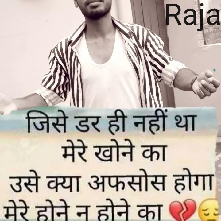 विश्व अल्बिनिज़म जागरूकता दिवस - Raja - जिसे डर ही नहीं था मेरे खोने का उसे क्या अफसोस होगा मेरे होने न होने का 6 - ShareChat