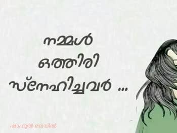 സ്നേഹം - ShareChat