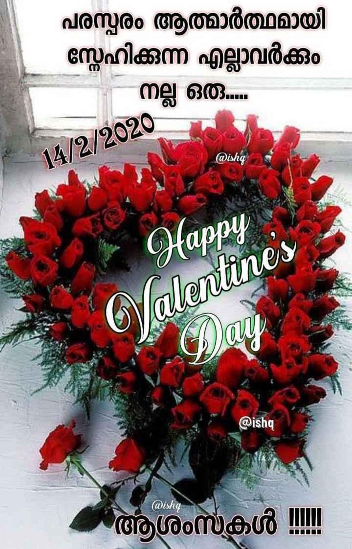 💑 14 Feb - Valentine's Day - പരസ്പരം ആത്മാർത്ഥമായി സ്നേഹിക്കുന്ന എല്ലാവർക്കും നല്ല ഒരു . . . 14 / 2 / 2020 @ isha Happy Valentine ' s @ ishq @ isha ആശംസകൾ I - ShareChat