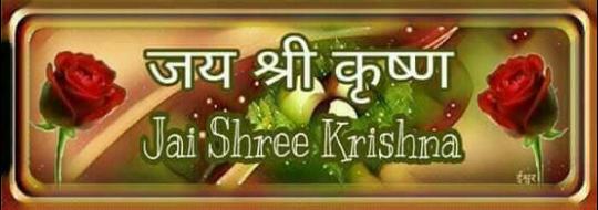 🙏 જય શ્રી કૃષ્ણ - जय श्री कृष्ण Jai Shree Krishna - ShareChat