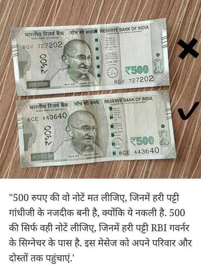 15 जून की न्यूज़ - भारतीय रिज़र्व बैंक पाँच सौ रुपये RESERVE BANK OF INDIA = 8GV 727202 0052 500 8GV 727202 भारतीय रिज़र्व बैंक पाँच सौ रुपये RESERVE BANK OF INDIA E 6CE 443640 ३५00 500 | ॥ 6CE 443640 500 रुपए की वो नोटें मत लीजिए , जिनमें हरी पट्टी गांधीजी के नजदीक बनी है , क्योंकि ये नकली है . 500 की सिर्फ वही नोटें लीजिए , जिनमें हरी पट्टी RBI गवर्नर के सिग्नेचर के पास है . इस मेसेज को अपने परिवार और दोस्तों तक पहुंचाएं . ' - ShareChat