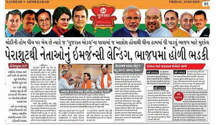 📰 15 માર્ચનાં સમાચાર - SANDESH AHMEDABAD FRIDAY , 15 03 - 2019 માં Bee 26 ગુજરાત 1 ( મ . મોદીની હોમ પીચ પર મેચ છે ત્યારે જ ગુજરાત મોડલ ' ના પાયામાં જ આક્રોશ હોવાથી ઘીના ઠામમાં ઘી પાડવું ભાજપ માટે મુશ્કેલ પેરાશૂટથી નેતાઓનું ઇમર્જન્સી લેન્ડિંગ , ભાજપમાં હોળી ભડકી કે ર01ર પ ર જ ગેસણુકા BJP | નાની ખેતીને ધમ ઠાર | લોકસભામાં મતદાન ઓછું જ સંગઠન અને મતદાનવ સંબંધને સમજો નનન + નો જમા કી સ્કૃતિક સંગઠd મદદ થતું હેય છે , ભાજપતે જોખમ ? જ એની ની જીદ રતના સ્ટેશન રાત્રે એ નરેન્દ્રીય ન  ા કરી ( 1ીં આવે તે મને અને જેમના પીમાં માનવમનના જ કામ કદના ૨ કરી ને મન નાચ તો કે મને એ મન માં તેનું બાજરી | મન માનીને તક 14 રનરી - દર વાન કર ર છે જ નિ નું | મન ન મ ર ન દમ અન માંગો ભૂકો થસે | છે જે ર માં મીની પરીક્ષા ય - કે સમીર ને જ તેની ધન જનની ની મારી છે . માનવી માતા ર ક ખ બકરી ની |ી જ ન ન રન નું ક્રી ના બિન ખેતી માટે રકમ લીન્ક પ પ0 ની નો ર છમ બાપન કામ નાના નનને જ ધ ન કમ હર એક મન કી ન રહે ( விகா 41 : 9 મતદાત કરું તેવું એવી માયામ મચી ઘી માં કમળays લગાવવ અસેસિંગકવું પડશે . નાં ક ન ક મ ન એ ય જય હો છે ચા માનમાં નાના ન નનના 4 કિમીએ poeતમ તાપ | કિજન્ય રીતે કે માં જેને અને રાક ન કરી ના ' પણે રાસાન નો ના ક ને જ થયું કે તે પાક મજા છે , ન એ છે તમામ કામ મા કા કા કી નાર મને ન ૧૫ બેઠપ્રેમ સમેટઈ UNS હમ ની મજાની નમ ની રે મ પ ન કરી નિકના પતી નઈજ ઉપર કામ મધ કમાઠી અને કાર રે ' ય - વેકરીયા ર મ મ મ ન છે નેન કનો જuતે મને - કમાલ ખરા નાકા મામા ના જો માં કામ જનની જણ નામાંકન મા એ પણ જેમ જ મને ન આ કો હીન મની 4 માસની માંગ કરવામાં નામ મય ને તમારા કામ - બે મારી માની વર્ષ ૨૦૧૭માં બહુ તીના ઉદની ફિક્સ ચકા ની ટેક હજાર રનર વસ કર્મોનર્ણ સંયમ અને કરન મની ન છે કે તે નકઈ છે મની સામે માત્ર શાસન કી હમસમી જી ઇન ગક કામ કરે છે ન ની છે . તેના દાંતાન ન ત રિ નયણે મામ પની  ારીની રન જ ન દેન તે જ રોજ જ સારું જાત વિસ્તાર હોવાની શ્રેણીના રસમાં મિત્ર કરીને કાર યબ ખાસિક ded છે ક ન નમ મ માર્ટને હાનીક મન મુર | શિકાશે ન કૌ ક ટી મન થી ૨ ની દરક કી રીકરી વગર ન હોય વધારવામાં પા પા લિધીયા નિમાયત ના વર્ષ માતા કી જાન ના રે ની મસ અને કાનમાં કામ કરી એક છે સમાન જમા - કંટવી 500 જ કરે તો નવ ર્ય અને કામ કરે નેપ છે , તેનારો કોઈની કરી છે કરવા જાય માની પદ - . - ShareCha