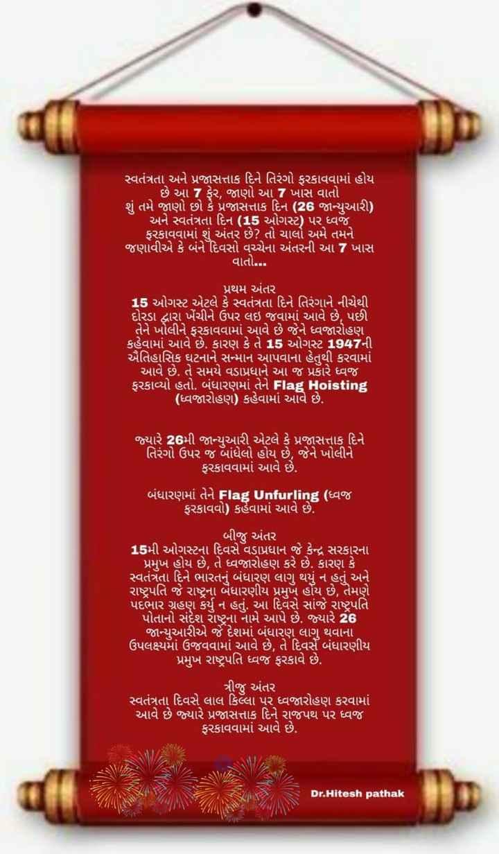 👌 15મી ઓગસ્ટની યાદગાર પળો - ShareChat