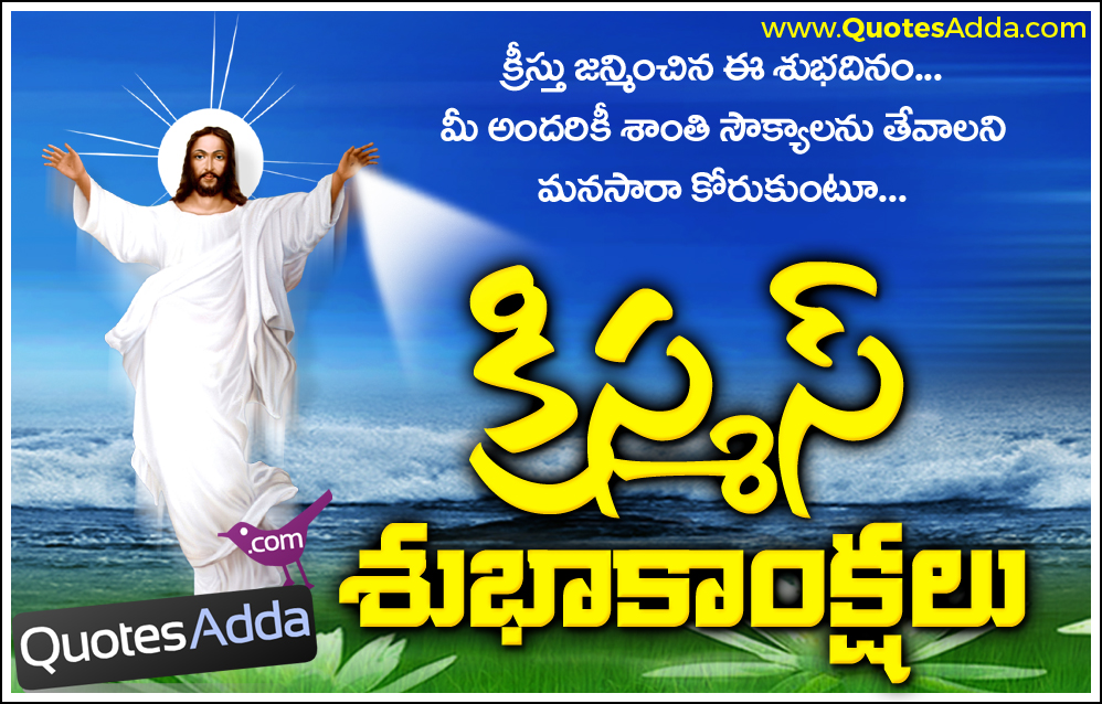 Awesome Jesus Cross Images With Quotes In Telugu , good quotes