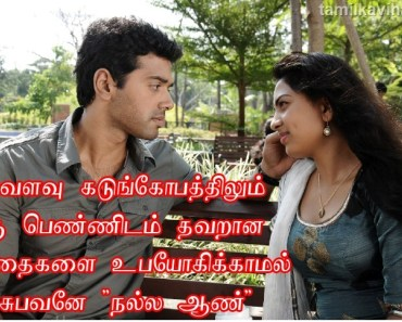 கவத Image Kp Sharechat Funny Romantic