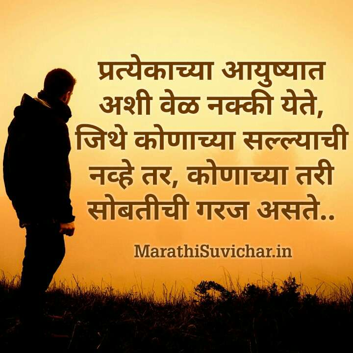Romantic Couple Images With Quotes In Marathi Mount Mercy University
