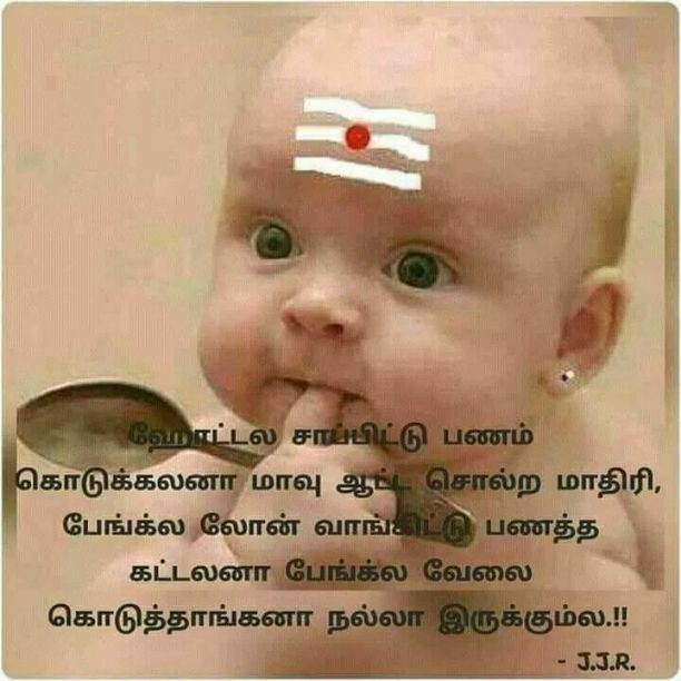 தெரிந்து கொள்ளுவோம் - ShareChat