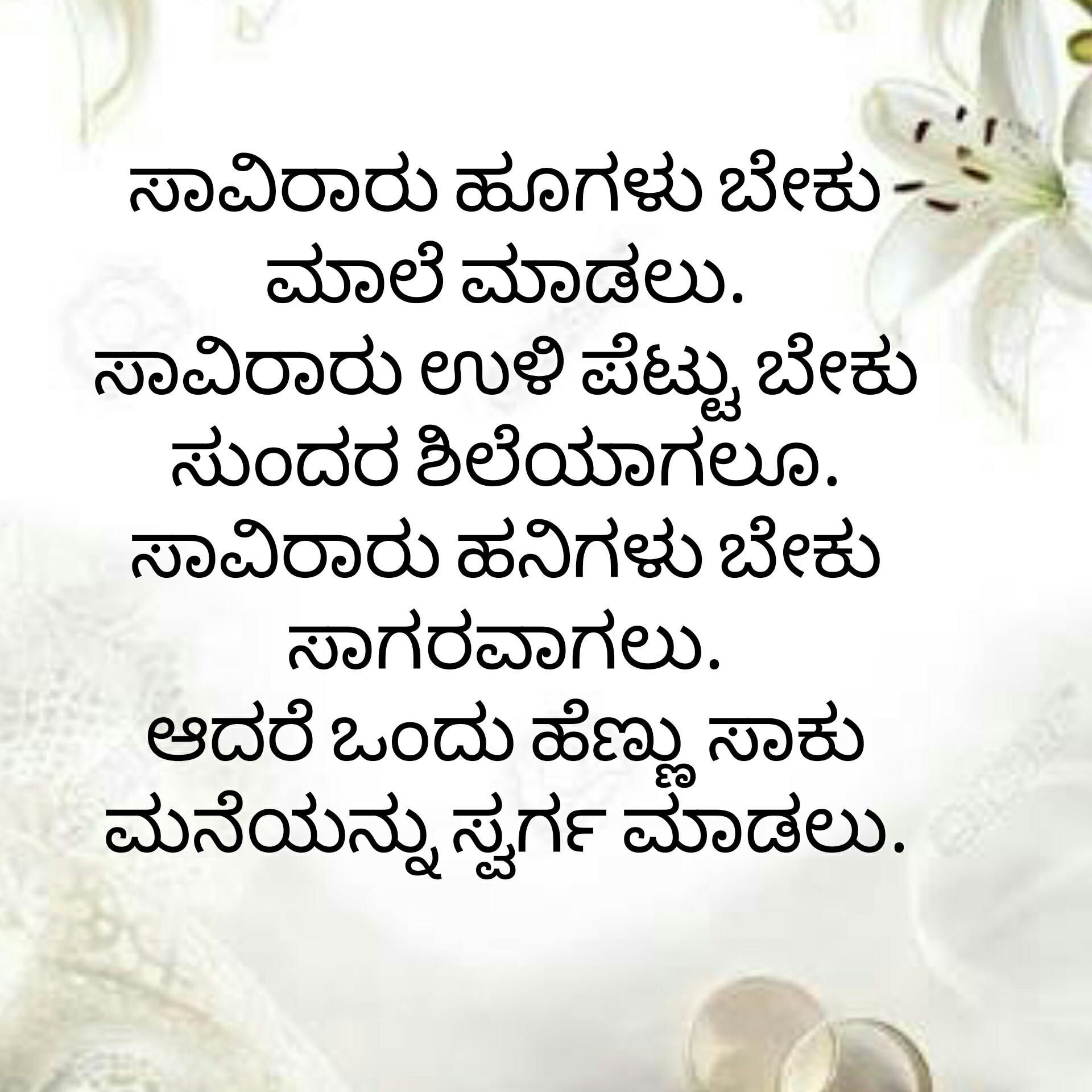 ನನ್ನ ಆಲೋಚನೆಗಳು - ShareChat