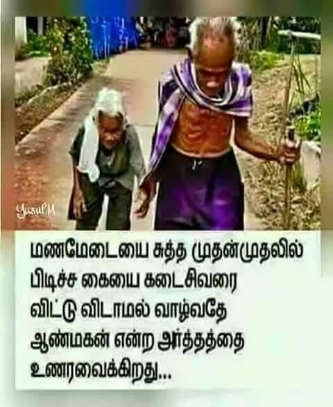 சென்னைத் தமிழ் - ShareChat