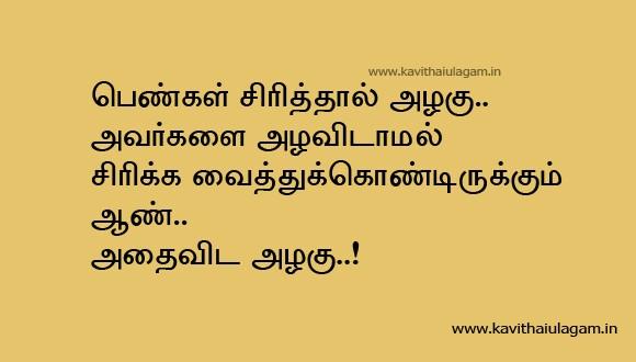என் காதல் கடிதம் - ShareChat