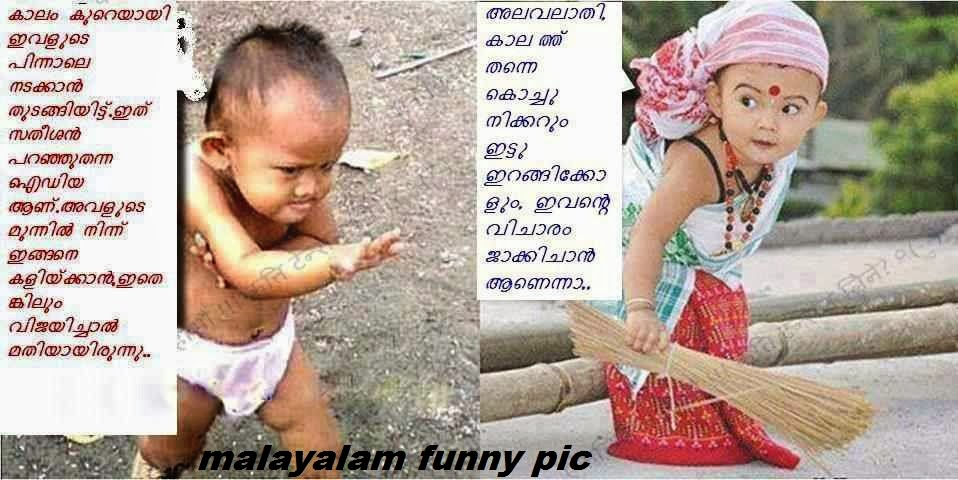 Malayalam Funny Love Quotes Images Best Wallpapers Cloud