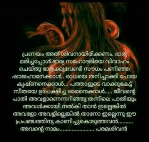 പ്രണയം - ShareChat