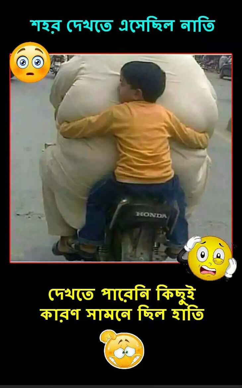 হাস্যকর ছবি - ShareChat