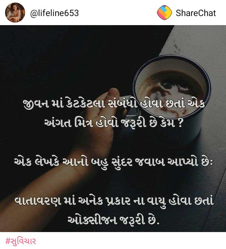 સુવિચાર - ShareChat