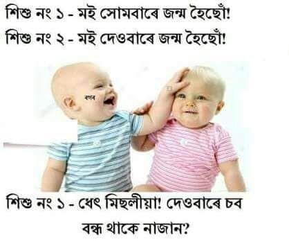 হাস্যকৰ ভিডিঅ'  - ShareChat