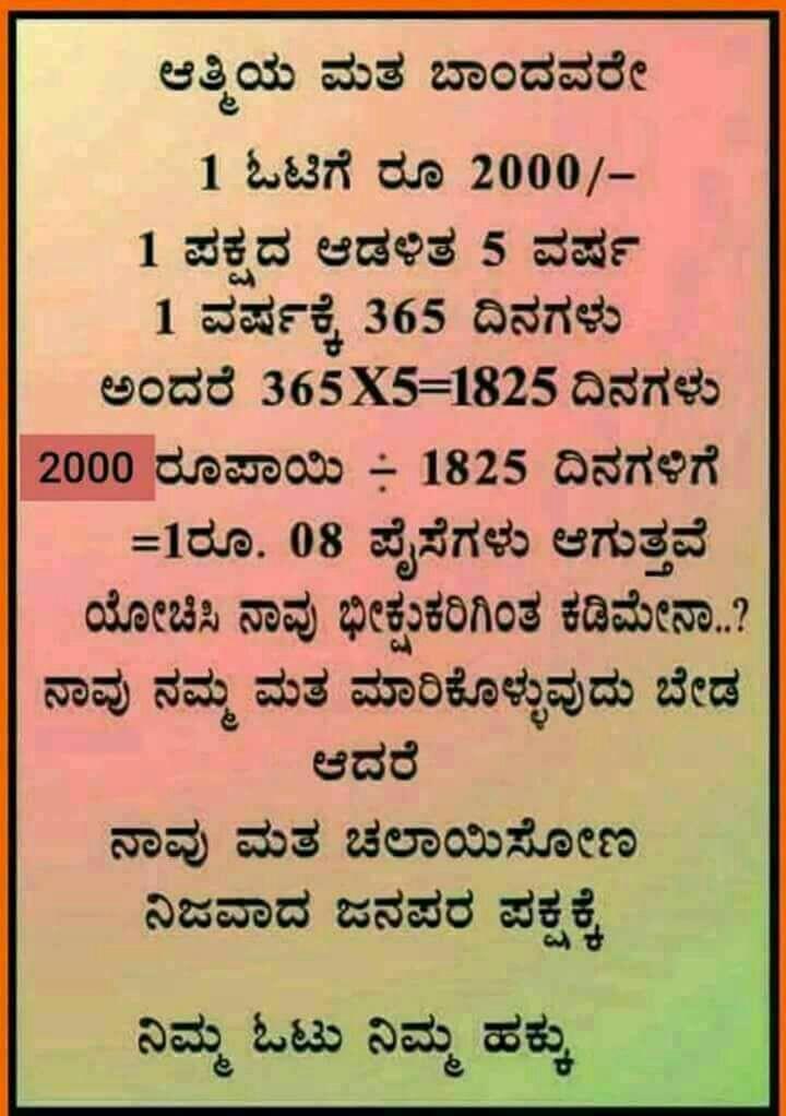 ರಾಜ್ಯ ರಾಜಕೀಯ - ShareChat
