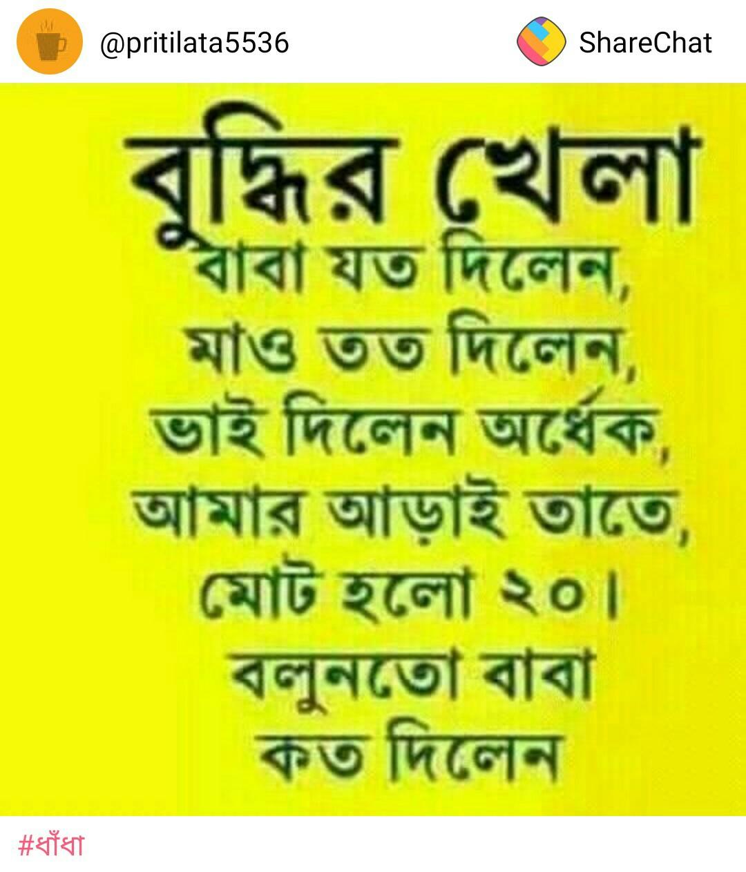 করবো_লড়বো_জিতবো  - ShareChat