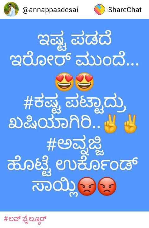 ಸಮಾಚಾರ - ShareChat