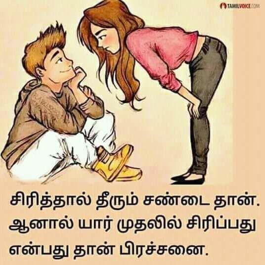 காமெடி ஸ்டேட்டஸ் - ShareChat
