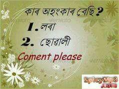বিচাৰ  - ShareChat