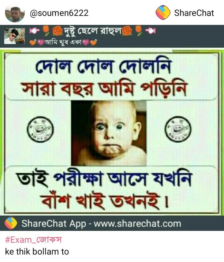 শচীন  - ShareChat